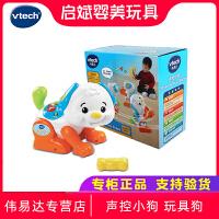 VTech伟易达声控小狗 玩具狗 电动小狗玩具 会跳舞的电动狗狗玩具