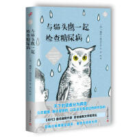 【正版二手书9成新左右】与猫头鹰一起检查糖尿病 〔美国〕戴维・塞达里斯 上海文艺出版社