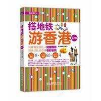 【二手书8成新】搭地铁游香港(第2版 墨刻编辑部 人民邮电出版社