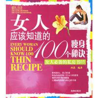 【正版二手书9成新左右】女人应该知道的100个秘诀 西恩 海潮出版社