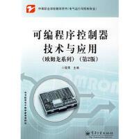 【二手旧书九成新】 可编程序控制器技术与应用(欧姆龙系列)(第2版) 程周 电子工业出版社 9787121037313