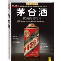 茅台酒收藏投资指南 赵晨 江西科学技术出版社 9787539045399