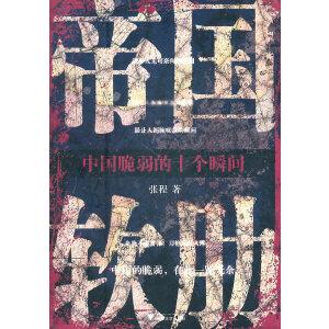 帝国软肋――中国脆弱的十个瞬间