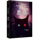 爱伦・坡短篇故事集――黑猫(死亡恐怖+侦探推理。北大博士曹明伦译本,豆瓣评分9.0)