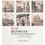 30:70建筑平衡行为论