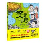 笑背古诗:漫画版 常识篇 中国诗词大会点评嘉宾推荐 含小学生必背古诗词75首+80首 适合小学生的国学经典儿童诗歌
