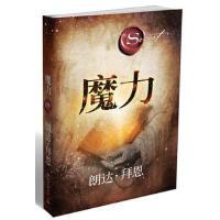 【正版二手书9成新左右】魔力 (澳)拜恩 湖南文艺出版社