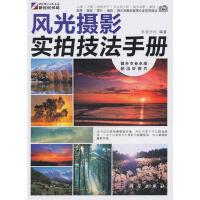 【正版二手书9成新左右】风光摄影实拍技法手册 影像光标 科学出版社