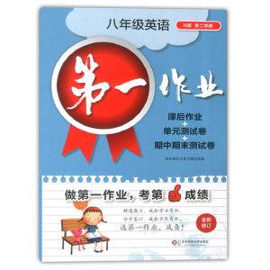 正版 第一作业八年级下 英语N版 全新修订 八年级第二学期/8年级下 上海初中教材配套课后作业期中期末 华东师范大学出版社