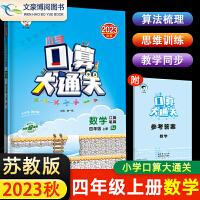 2019秋季小学数学口算大通关四年级上册苏教版
