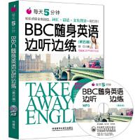 每天5分钟 BBC随身英语边听边练(第五辑),刘红,外语教学与研究出版社,9787513580229【正版图书 质量保