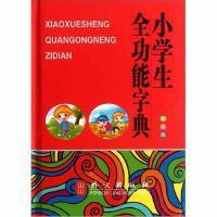 暑期促销小学生全功能字典(64开彩色版大字体纯木浆纸印刷保护秦泉 著外文出版社