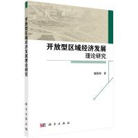 开放型区域经济发展理论研究
