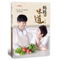【二手书8成新】妈味道 文怡 中国纺织出版社