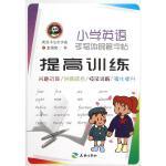 天地出版社 4小学英语手写体钢笔字帖.提高训练 天地出版社