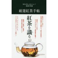 [现货]日文原版 严选红茶手贴 ���x�t茶手帖