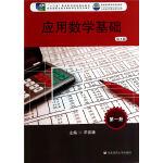 应用数学基础(第一册)(第3版)
