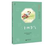 小小传承人:非物质文化遗产  二十四节气
