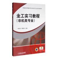 CBS-金工实习教程(非机类专业):普通高等教育机电类专业规划教材 机械工业出版社 9787111501985