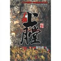 【二手书8成新】子弹上膛 刘猛 大众文艺出版社