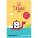 Chineasy Travel,中文易:旅行 趣味中文学习 英文原版