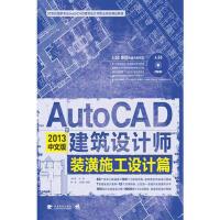 【正版二手书9成新左右】AutoCAD 2013中文版建筑设计师:装潢施工设计篇(1( 龙舟君 中国青年出版社