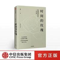 时间的玫瑰 但斌投资札记 但斌 著 中国价值投资者 金融改革财富新逻辑 中信出版社图书 正版书籍