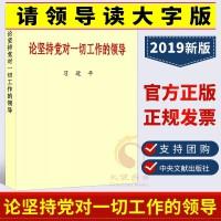 论坚持党对一切工作的领导(大字本)中央文献出版社 2019新书 9787507347395