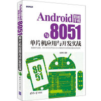 Android 智能手机与8051单片机应用与开发实战,翁明周著,清华大学出版社【新书店 正版书】