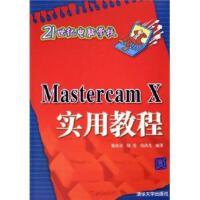Mastercam X 实用教程-21世纪电脑学校 张灶法-张灶法、陆斐、尚洪光清华大学出版社