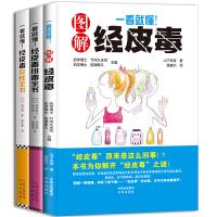 一看就懂!经皮毒全书:图解经皮毒+经皮毒排毒全书+经皮毒女性全书(全3册)
