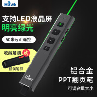浩客Hawk 绿光翻页笔 LED屏用 PPT遥控笔 教学一体电子笔 锂电演示笔