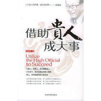 【二手书8成新】借助贵人成大事 韩春萌 中国华侨出版社