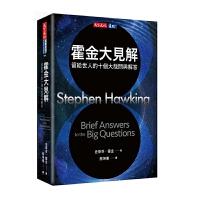 霍金大见解:留给世人的十个大哉问与解答 港台原版 霍金 Hawking 遗作 天下文化 十问 沉思