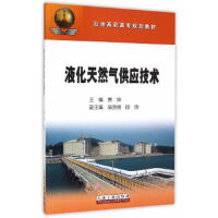 液化天然气供应技术 黄坤 石油工业出版社 9787518306183