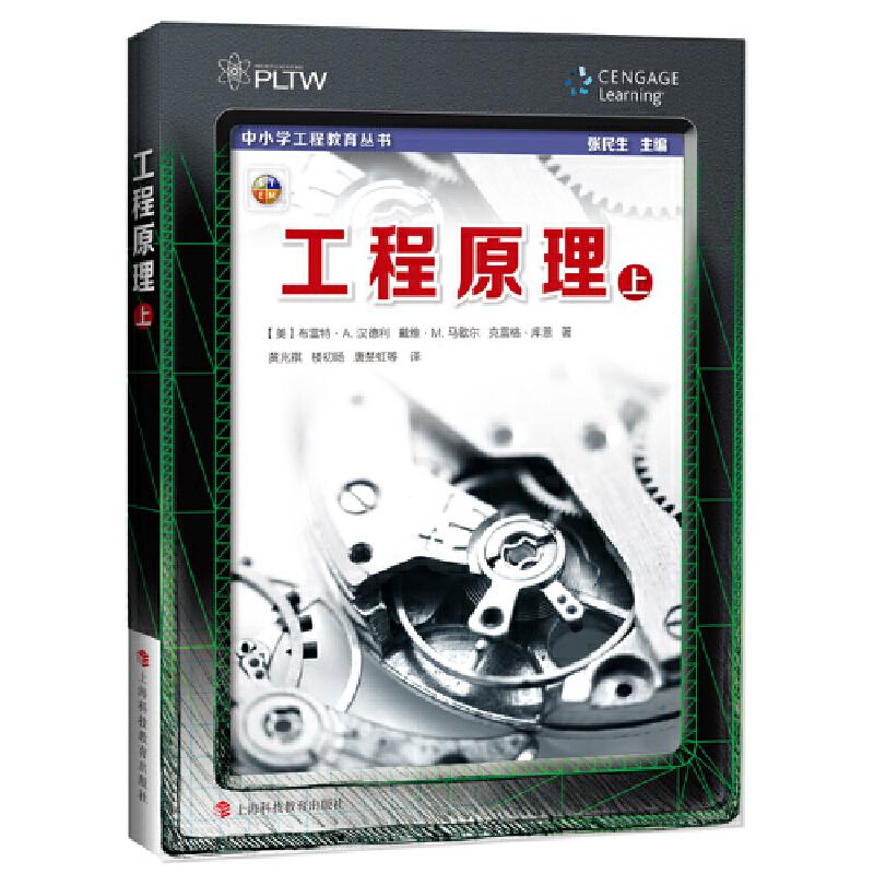 工程原理(上) 国内首套中小学工程教育丛书,原汁原味展示美国中小学工程教育。