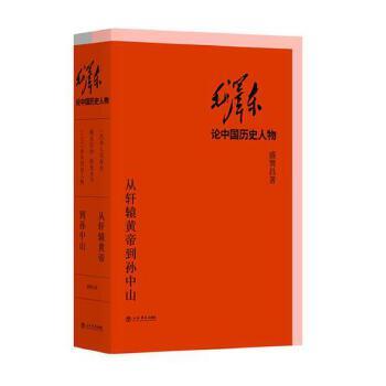 毛泽东论中国历史人物——从轩辕黄帝到孙中山