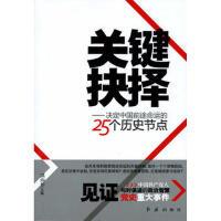 【二手书8成新】关键抉择---决定中国前途命运的25个历史节点 洪向华 红旗出版社