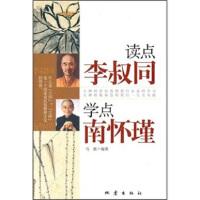 【正版二手书9成新左右】读点李叔同学点南怀瑾 马艳 地震出版社