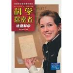 科学探索者:法庭科学 (美)科克罗夫特,张幼芳 浙江教育出版社 9787533887179