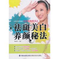 【新书店正版包邮】祛斑美白养颜秘法 何跃青 福建科技出版社 9787533537531