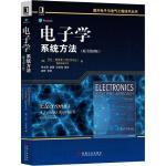 电子学 系统方法(原书第5版)