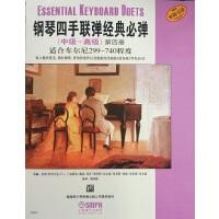 钢琴四手联弹经典必弹(中级―高级)第四册