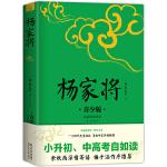 杨家将 青少版插图本 新课标课外阅读 畅销5周年新版修订 好评如潮