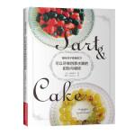 可以尽享四季水果的甜挞与蛋糕:福田淳子健康配方