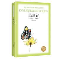 《昆虫记》(教育部新编语文教材指定阅读书系・八年级上)