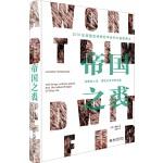帝国之裘:清朝的山珍、禁地以及自然边疆