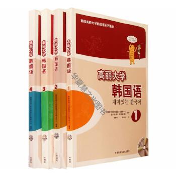 高丽大学韩国语1 2 3 4 册 教材 全套4本 (附光盘) 韩国高丽大学韩国语教材