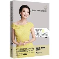 【正版二手书9成新左右】微笑,遇见幸福 栗坤 江苏文艺出版社