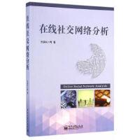 在线社交网络分析 方滨兴 电子工业出版社 9787121235085